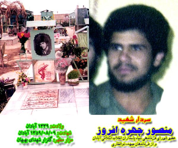 شهید منصور چهره افروز