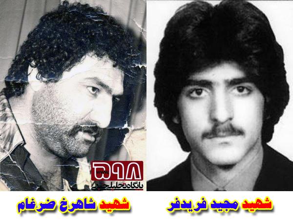 شهید مجید فریدفر - شهیدجاویدالأثر شاهرخ ضرغام