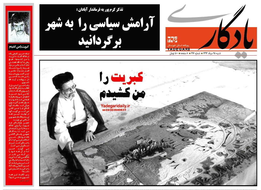 نشریهء یادگاره - 25 مرداد 1393 - صفحه اول