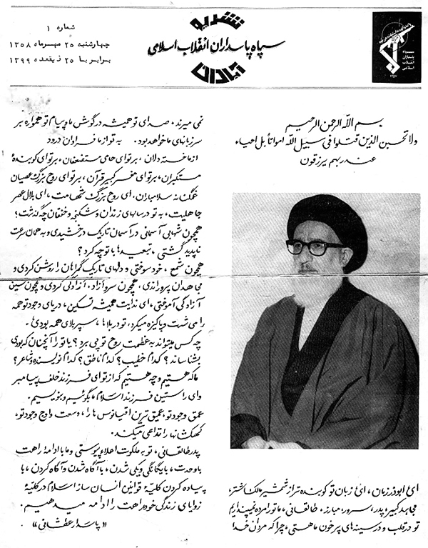 نشریهء سپاه پاسداران انقلاب اسلامی آبادان؛ چهارشنبه 25 مهر 1358