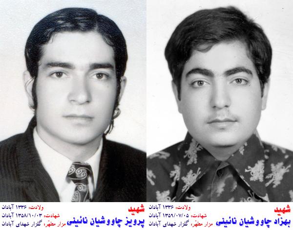 شهید بهزاد چاووشیان نائینی - شهید پرویز چاووشیان نائینی
