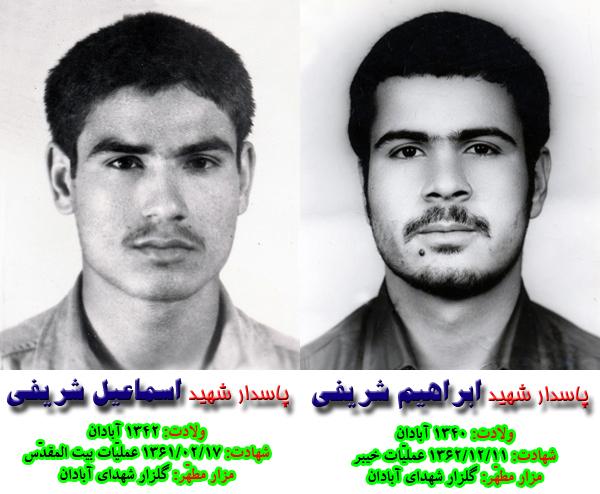 پاسدار شهید ابراهیم شریفی - پاسدار شهید اسماعیل شریفی