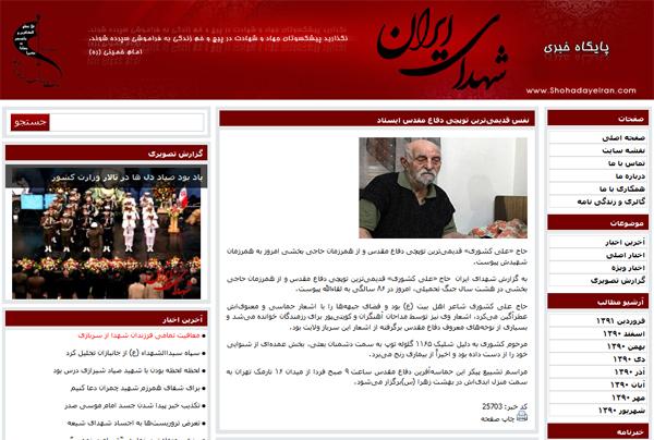 پایگاه خبری شهدای ایران