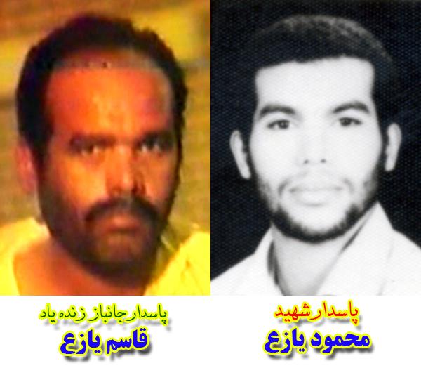 پاسدار شهید محمود یازع - زنده یاد قاسم یازع
