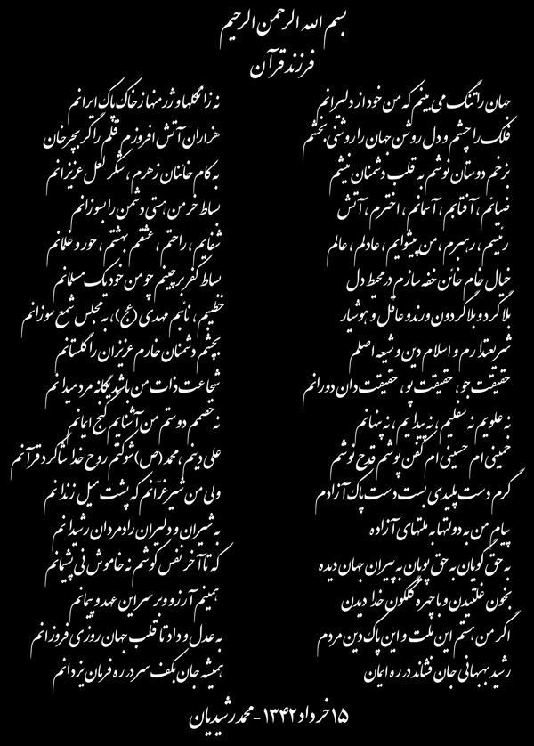 شعر زنده یاد «محمّد رشیدیان» برای بنیانگذار جمهوری اسلامی ایران.