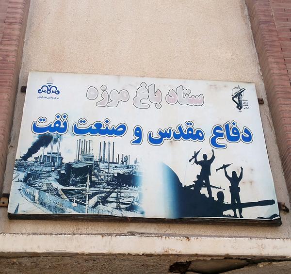 باغ موزهء دفاع مقدّس آبادان