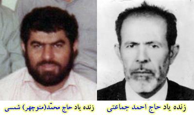 زنده یاد حاج احمد جماعتی - زنده یاد حاج محمّد(منوچهر) شمسی
