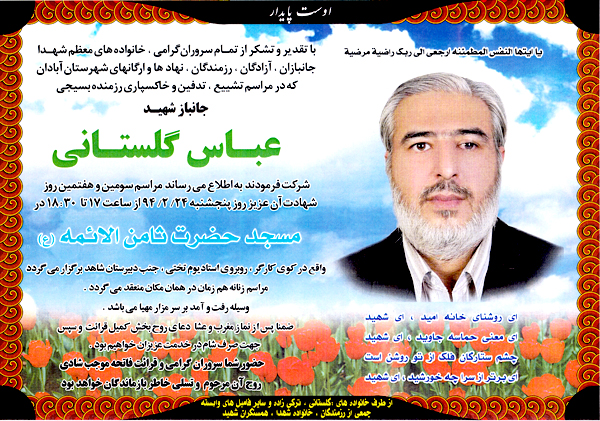 جانبازشهید غلامعبّاس گلستانی