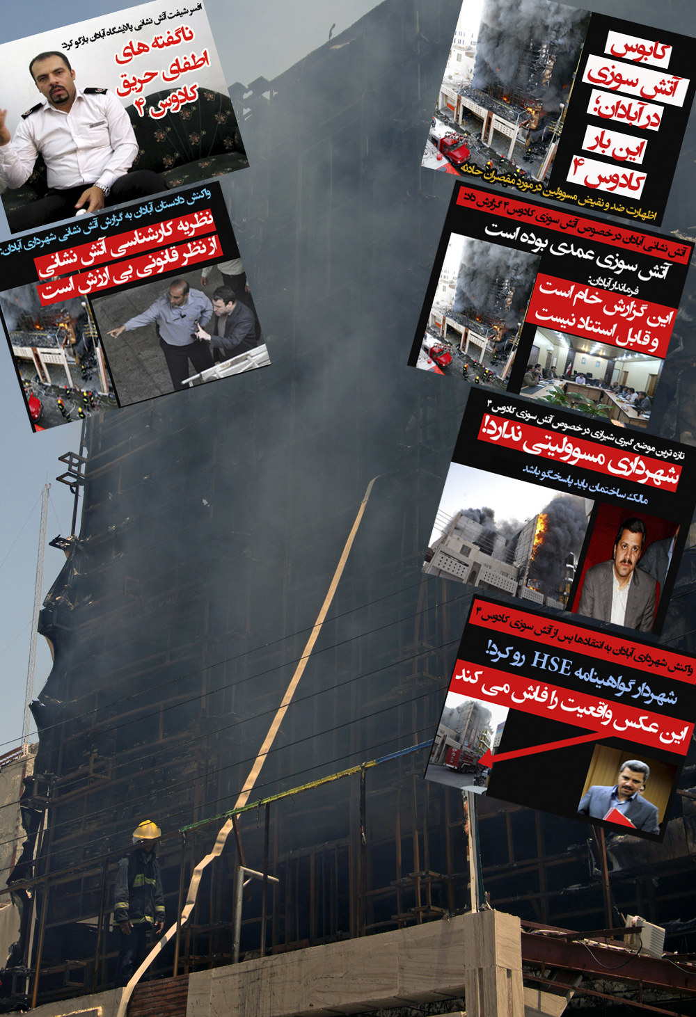 آتش سوزی پاساژ پر رفت و آمد «کادوس چهار» خیابان امام خمینی آبادان