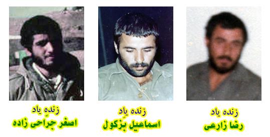 زنده یاد رضا زارعی، زنده یاد اسماعیل بزکول، زنده یاد اصغر جرّاحی زاده.