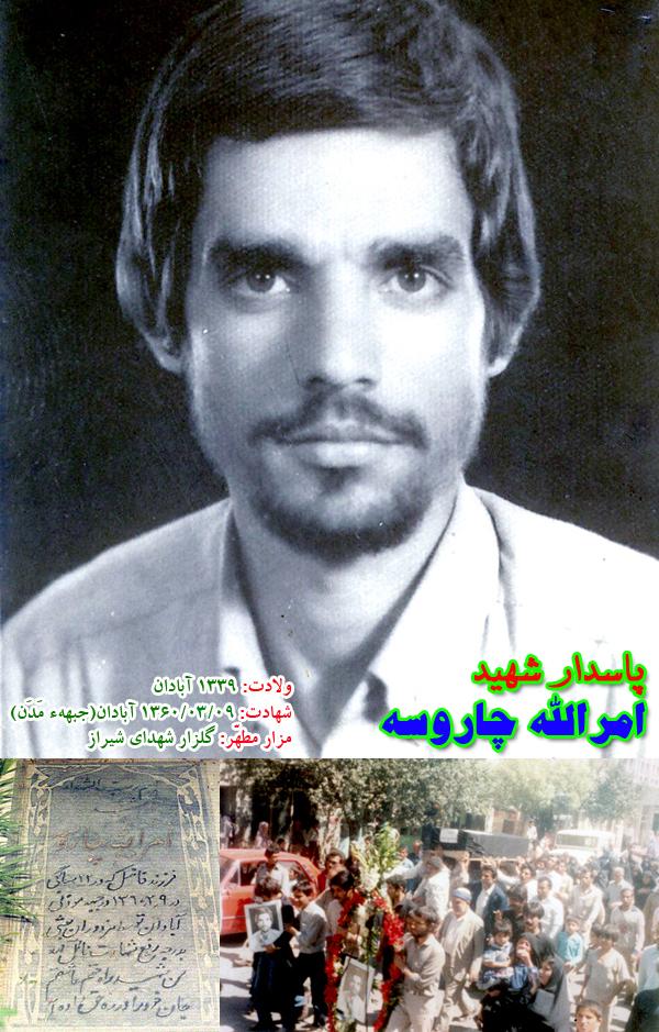 پاسدار شهید امرالله چاروسه