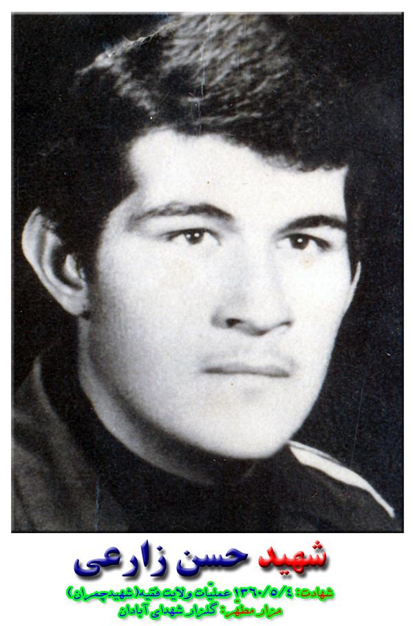 شهید حسن زارعی