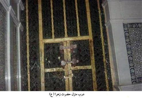 درب خانهء حضرت زهراء، سلام الله علیها (پیش از تخریب توسط وهابیون و آل سعود)