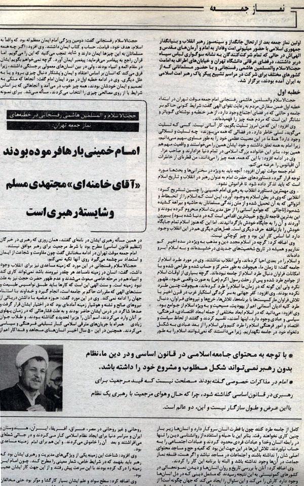 سخنرانی آیت الله هاشمی رفسنجانی در خصوص انتخاب آیت الله خامنه ای به رهبری در نمازجمعهء تهران.