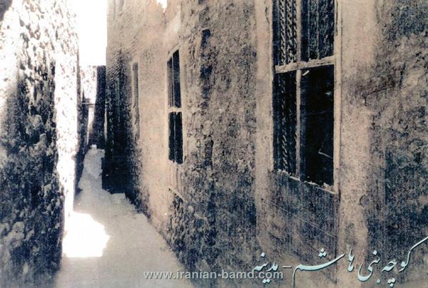 کوچهء بنی هاشم (پیش از تخریب توسط وهابیون و آل سعود)