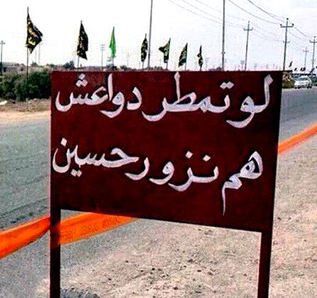 اگر از آسمان داعش ببارد، باز هم حسین(ع) را زیارت میکنیم...