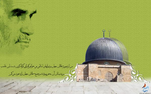 امام خمینی(ره) و روز قدس