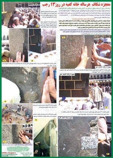 معجزهء شکاف دیوار کعبه در سالروز میلاد مولی الموحدین حضرت علی(علیه السّلام)