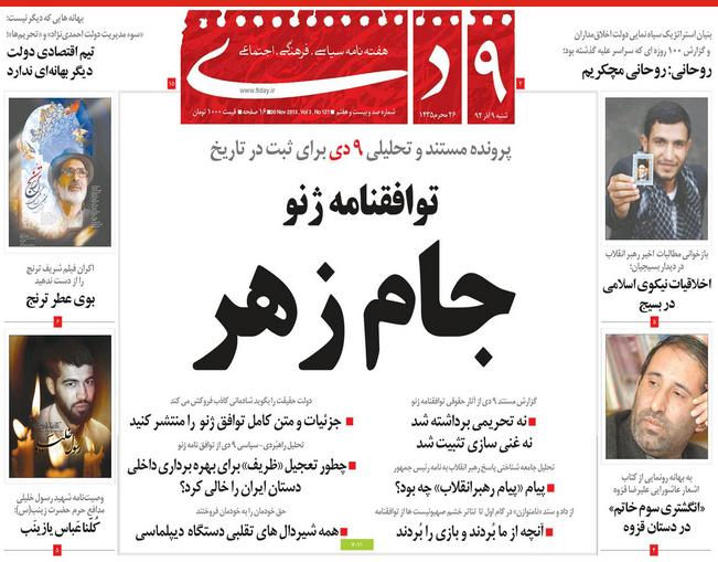هفته نامهء نُه دی - شنبه نهم آذر 1392، صفحه اول