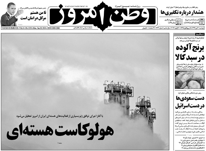 روزنامهء صبح امروز «وطن امروز» - دوشنبه سی ام دی 1392، صفحه اوّل