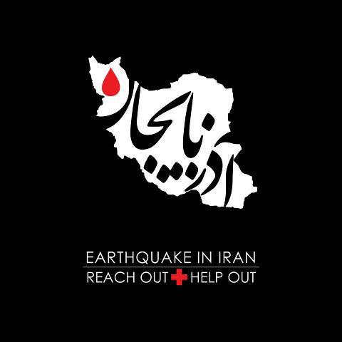 زلزلهء آذربایجان