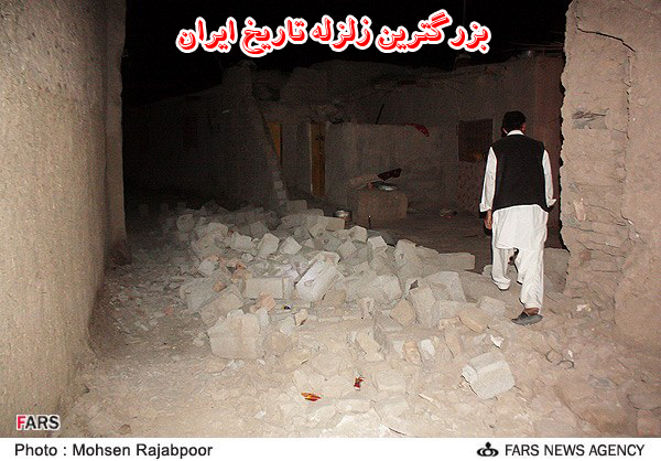 زلزله استان سیستان و بلوچستان