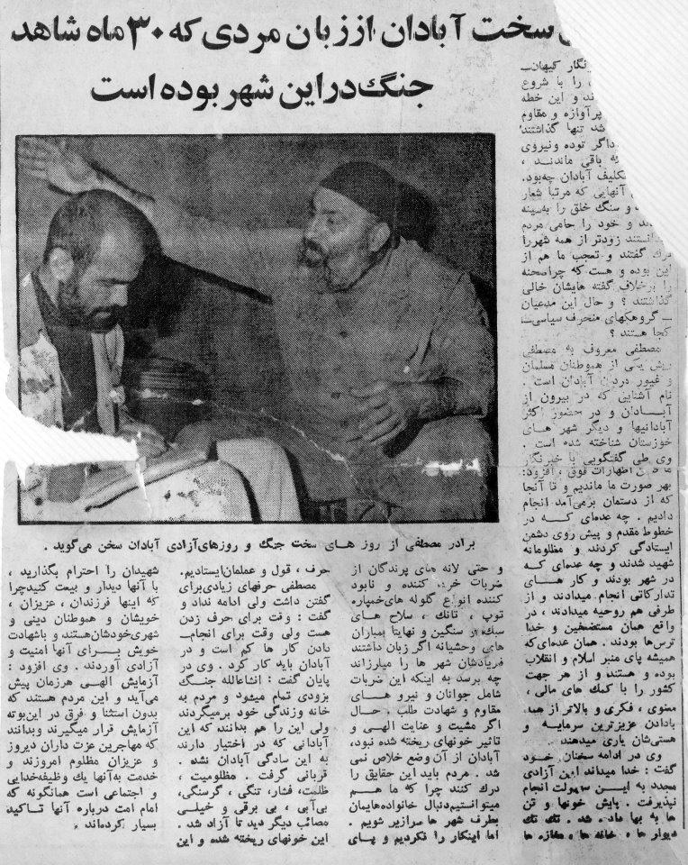 مصاحبه با روزنامهء کیهان. (پاییز 1360، بعد از شکست حصر آبادان)