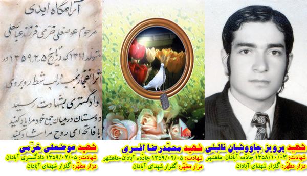 شهیدان پرویز چاووشیان نائینی، محمّدرضا افسری، و عوضعلی خرّمی.