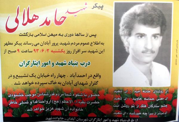 اط�'لاعیهء مراسم تشییع شهید حامد هلالی