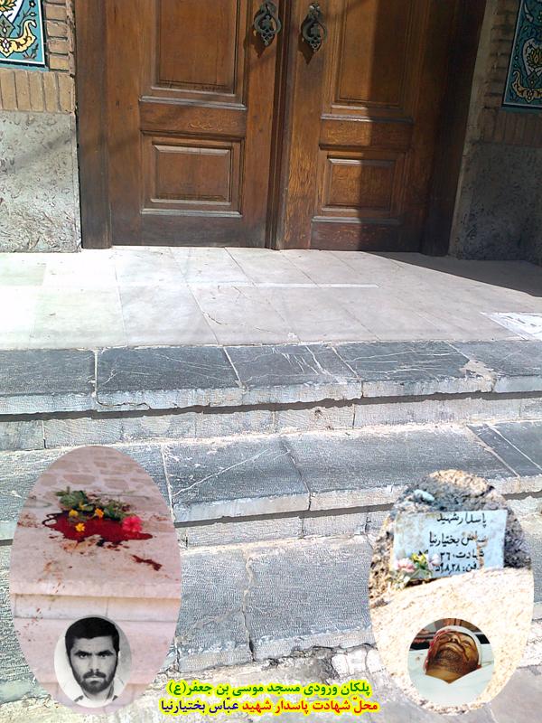 پلکان ورودی مسجد موسی بن جعفر و محلّ شهادت پاسدار شهید عبّاس بختیارنیا